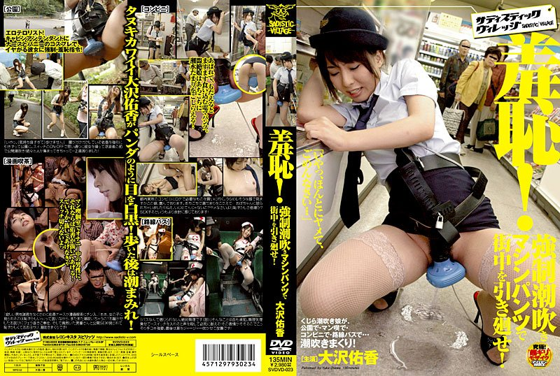 SVDVD-023 free asian porn Shame! Dragged Around Town in Vibrator Panties and Forced to Squirt Yuka Osawa