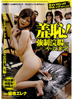 Shame! Go And ... After A Forced Enema! - Art Modeling Riding A Taxi Shopping In A Convenience Store Edition- Download
