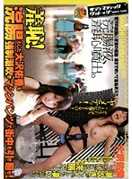 Shame! We Give Yuka Osawa An Enema And Force Her To Wear The Squirting Mechanical Panties And Drag Her Around! Download