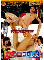 The Pro Lesbian Squirt! Squirt! Squirt! And Romero Special 下載