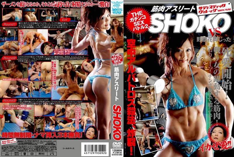 SVDVD-092 jav.com The Hot SEX Battle 2 Muscular Athlete SHOKO
