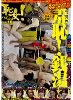 Shameful Woman! Shame! Working Part-Time at a Bathhouse in Clothes That Dissolve in Water Download