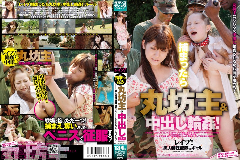 SVDVD-187 Rape! If We Catch You We Shave Your Head And Creampie Gang Bang You! Black Special Forces Vs Gals.