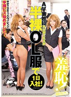 Shame! RUMIKA Works Works in a Porn Company For Half a Day - Naked! 下載