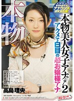 The Real Thing! Beautiful Female Announcer 2: Classy Announcer's Eyes Roll To The Back Of Her Head In Orgasm Rio Takashima Download