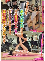 Sports Club Ultra Crazy Non-nude Erotica. We Gave Girls Diet Tea With Lust Herb And It Became A Fuck Fest Of Exhibitionist Shame! Download