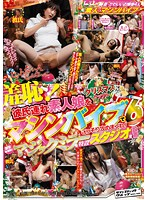 Shame! Attack The Amateur Girls With Boyfriends With Vibrators! 6 Amateur Girls Vs. Vibrators, We Created A Studio In A Cheap Izakaya With Magic Mirrors, The Christmas Couples Edition Download