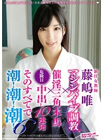 The New Female Teacher Yui Fujishima, Machine Vibrator Breaking In x Aphrodisiac Wooden Horse x 10 Loads in a Row Creampie During Ovulation. From All This, Squirt! Squirt! Squirt! 6 Download
