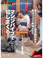 Beautiful Librarian Takes Aphrodisiac Herbs by Accident... We Raped Her Afterwards! Miki Sunohara Download
