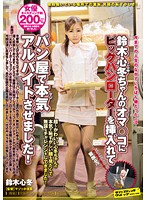 We Inserted An Egg Vibrator Into Kofuyu Susuzki 's Pussy And Gave Her A Part Time Job In A Real Bread Shop! Download
