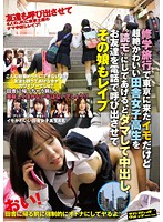 Rural School Girls Get Raped: I Found A Totally Adorable Country Girl In Tokyo On A School Field Trip And Tricked Her Into Thinking I'd Turn Her Into A Model But Gave Her A Creampie Instead - She Even Called Up A Friend To Join Us And I Nailed Them Both Download