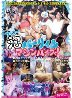 It's The Best! Bubble Machine & Machine Vibrator! Picking Up Girls At A Party With A Bubble Machine - These Hot Amateur Girls Can't Resist Their First Orgasmic Vibrator Experience! Download