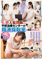 I'm A Fresh Face Nurse At The In Vitro Clinic And Now I've Been Placed In The Semen Extraction Room... Download