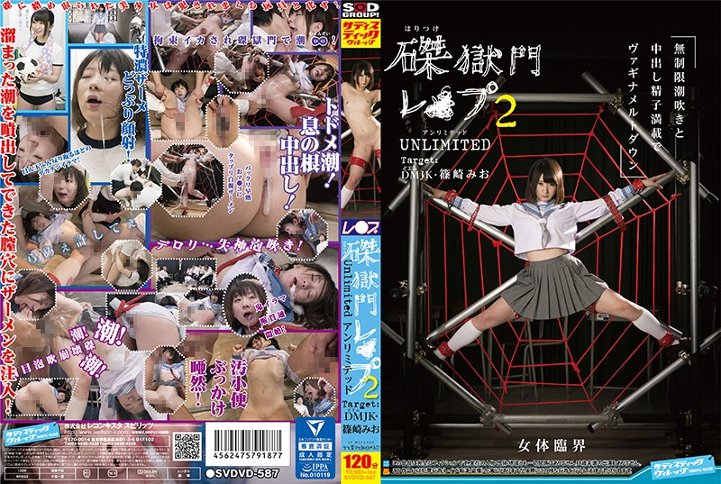 SVDVD-587 hot jav Crucifixion Hell RAPE 2 UNLIMITED Target: DM JK Mio Shinozaki