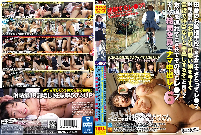 SVDVD-591 full free porn We Kidnapped A Schoolgirl From Her School In The Country And Raped Her, And Right Before We