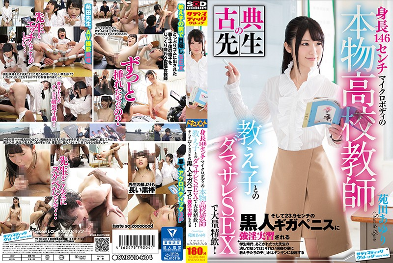 SVDVD-604 jav stream Ayuri Sonoda 146cm Tall A Real Life School Teacher With A Miniature Body Massive Cum Drinking With Her Students