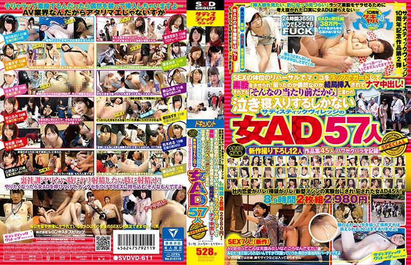 "SVDVD-611 While Rehearsing Sex Positions, She Guarded Her Pussy With Saran Wrap, But Whether It Was On Purpose Or A Coincidence, His Dick Slipped Right In For Some Creampie Sex! But She Was Told, ""Well Of Course That Would Happen,"" And All She Could Do Was Cry Sadistic Village 57 Female ADs"