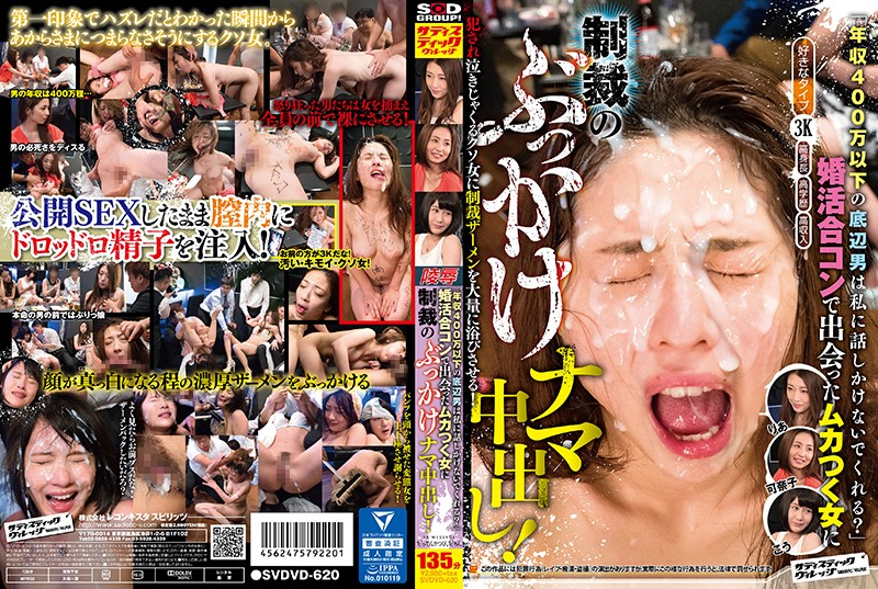 Svdvd-620 -quot-Can A Bottom Man With An Annual Income Of 4 Million Or Less Not Talk To Me-quot-Bukkake Cum Shot Cumshot Wrestled With A Muffled Woman Who Met In A Marriage Couple-