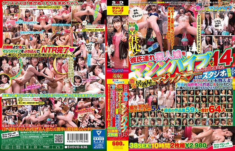 SVDVD-636 japanese sex movie Shame! We're Launching A Machine Vibrator Assault Against Amateur Girls With Boyfriends! 14 An