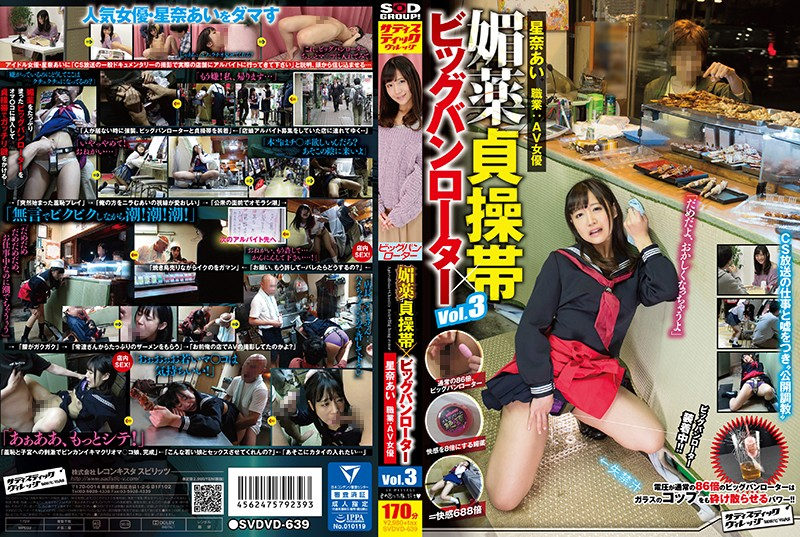 SVDVD-639 Aphrodisiac Chastity Belt x Big Bang Egg Vibrator Vol.3 Ai Hoshina AV Actress