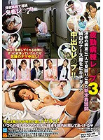 Night Ward Rape 3 A Rookie Nurse Makes The Rounds Late At Night By Herself, And Now She's Getting Fucked Out Of Her Mind In A Creampie Rape Assault!! Download