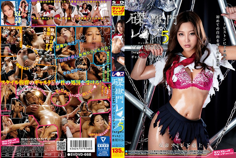 SVDVD-668 Prison Rape 5 - Unlimited Target: High School Gal Sumire Mizukawa