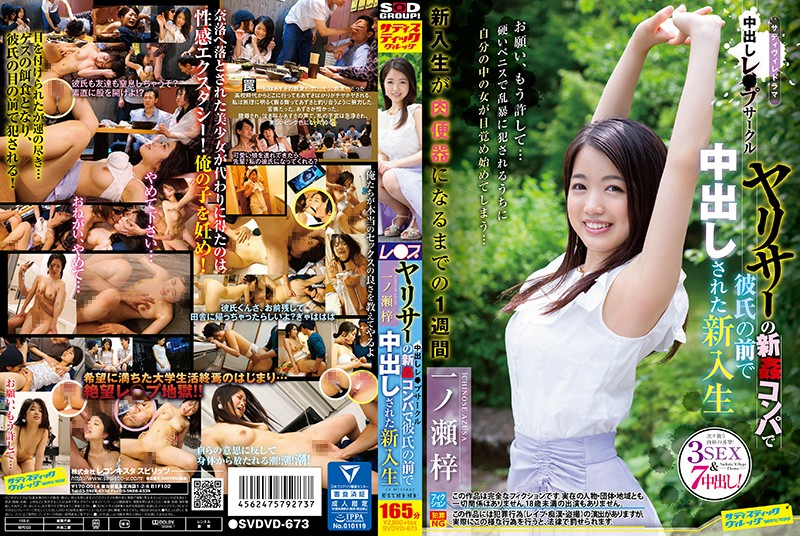 [SVDVD-673]Creampie R**e Club Fuck Group New Sluts Hazed Fucked In Front Of Boyfriends And Creampied Azusa Ichinose