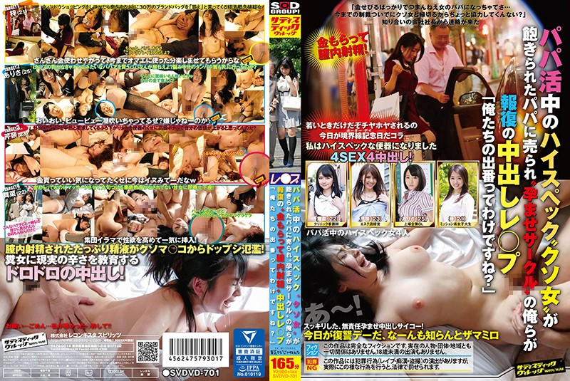 "SVDVD-701 An Attractive ""Bitch"" Who's Looking For A Sugar Daddy Gets Sold To The ""Impregnation Club"" After Her Current Sugar Daddy Gets Bored With Her. We Got Paid To Rape Her And Cum Inside Her. ""So That's Where We Come In?"""