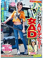 [SVDVD-750] We've Finally Successfully Seduced Her! A Sadistic Village Female Assistant Director Gets Fucked And F***ed Into Making Her Adult Video Debut