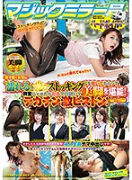[SVDVD-755] The Magic Mirror Number Bus Hard Boiled We Asked Hard-Working Ladies To Wear These Stockings That Sparkle When Wet, So That We Can Get A Good Look At Their Beautiful Legs! and Piston-Pounding Sex!