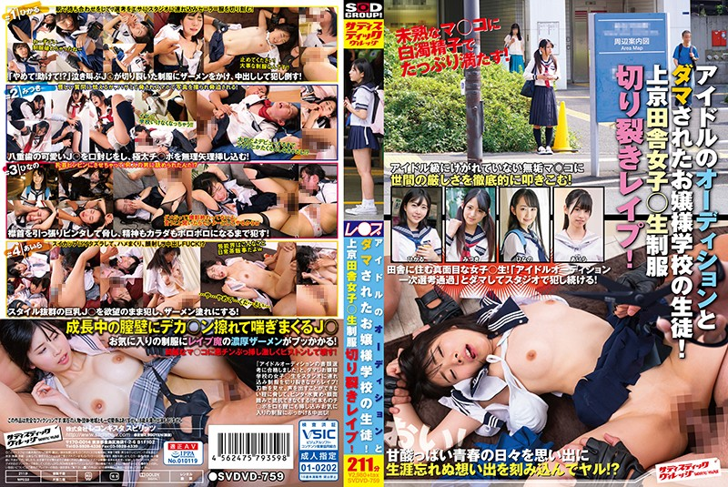 SVDVD-759 This Girl Who Goes To A Young Ladies' School Was Deceived At What She Thought Was An Idol Audition! This Country Girl Came To Tokyo Wearing Her Uniform And Harboring Big Dreams, But Instead They Were Torn To Shreds In Sexual Degradation!