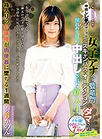 Image SVDVD-767 Creampie Leopard Circle To Ryumon Miss Campus Audition For Women's Ana