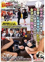 [SVDVD-777] This Young Lady S*****t Came Up To Tokyo From The Country On A School Trip, And Now She's Getting Fucked! She Was Then Told To Bring A Friend, And Now We're Enjoying A S********l G*******g Cruise!