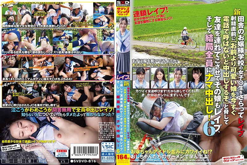 [SVDVD-816] Barely Legal S********l From A Rich Girls' Private School Out In The Country Taken, Ravished And Told That If She Doesn't Call A Friend Cuter Than Her She'll Get A Creampie – Of Course, When Her Friend Arrives, They Both Do! 6