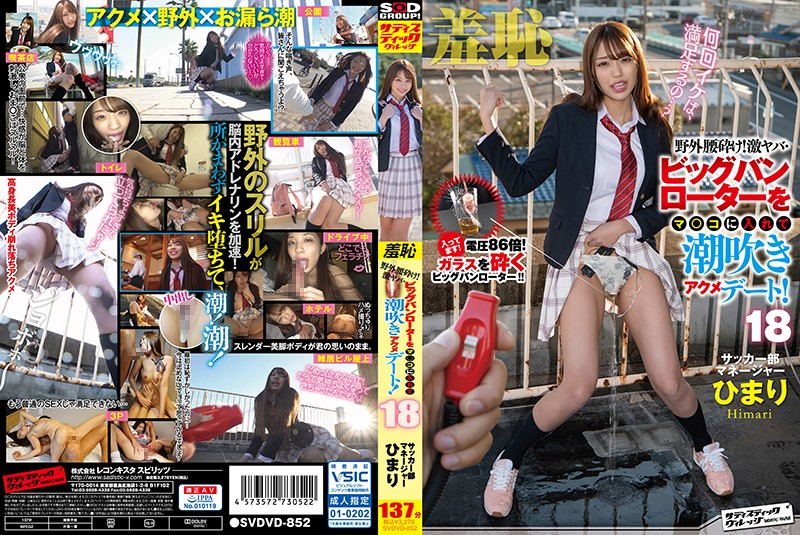 SVDVD-852  Shame! See Her Shake Her Ass Outdoors! She's Slipping A Seriously Crazy Big Bang Egg Vibrator Into