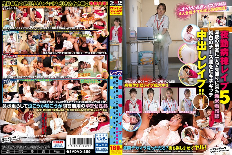 SVDVD-859 Night Ward Sex 5 – When The New Young Nurse Came To Check On Me At Night, I Ripped Her