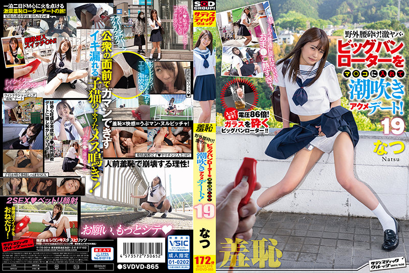 SVDVD-865 jav free Tojo Natsu Shameful! Outdoor Fucking! Totally Crazy Gigantic Vibrator Makes Her Squirt On Our Dirty Date! 19