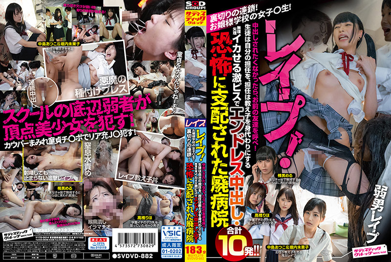 SVDVD-882 watch jav online Mikako Horiuchi Meru Kusumi Betrayed And Taken Advantage Of! Naive S********l From An All Girls School! Better Call Your Friends