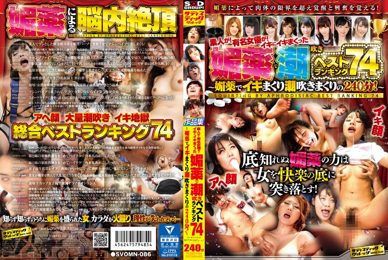 SVOMN-086 An Amateur And A Famous Porn Actress Get Drugged With Aphrodisiac And Orgasm And Squirt In
