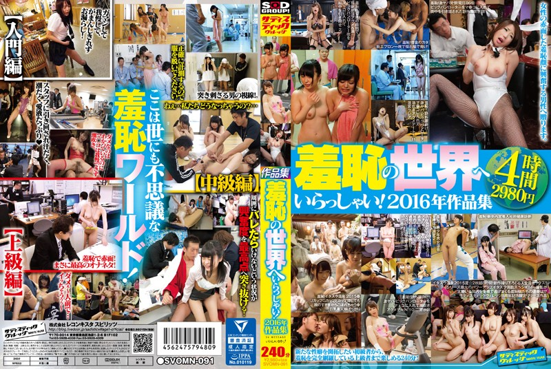 SVOMN-091 japanese av Welcome To The World Of Shame! 2016 Anthology