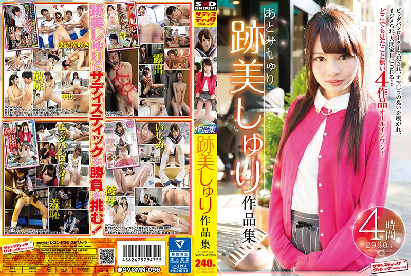 SVOMN-096 porn movies free Shuri Atomi Collection