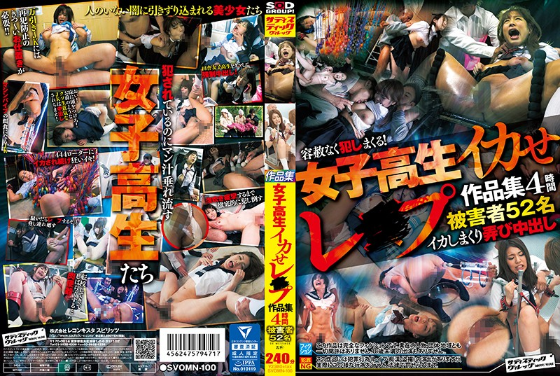 SVOMN-100 Schoolgirl Orgasmic Rape Collection 4 Hours 52 Victims