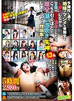 I Was Raping This Plain Jane Cram School Entrance Exam Student And Getting Her Hooked On Aphrodisiacs, But Then She Started Spasming And Squirting And Frothing And Losing Her Mind And It Started To Scare Me! Video Collection 5 Hours 下載