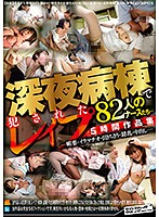 Rape At The Late Night Hospital Ward 82 Raped Nurse Babes... 5 Hour Video Collection Download