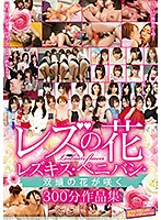 Lesbian Flowers Lesbian Kissing/Strap-On Dildos/Double-Headed Flowers Are Blooming 300-Minute Collection 下載