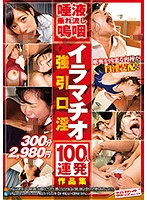 Drooling And Slobbering Deep Throat Blowjobs 100 Ladies Strongly Suggested To Join This Consecutive Oral Sex Collection Download