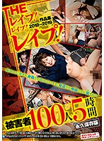 THEレ●プ!レ●プ!レ●プ!作品集2018〜2019被害者100人5時間永久保存版(5 Hour Collection Of 100 Girls Being Touched - 2018 ~ 2019 - Permanently Saved Version) 下載