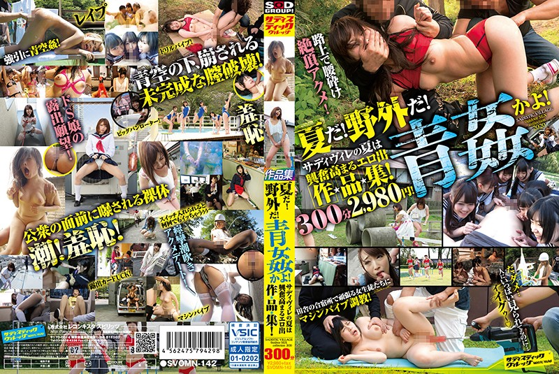 SVOMN-142 porn jav It's Summer! Time To Go Outdoors! We're Fucking In The Open Air! Sadistic Village Is Celebrating