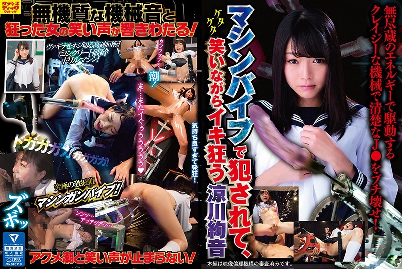 SVRE-003 Cackling While She Cums - Driven Out Of Her Mind By A Machine Vibrator Ayane Suzukawa