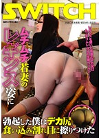 I Got Hard Seeing A Voluptuous Young Wife In Leggings I Rubbed Myself Against The Crack Of Her Big Ass 下載